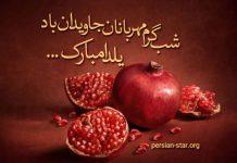 متن تبریک رسمی شب یلدا