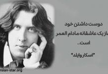 جملات زیبا از نویسندگان بزرگ جهان
