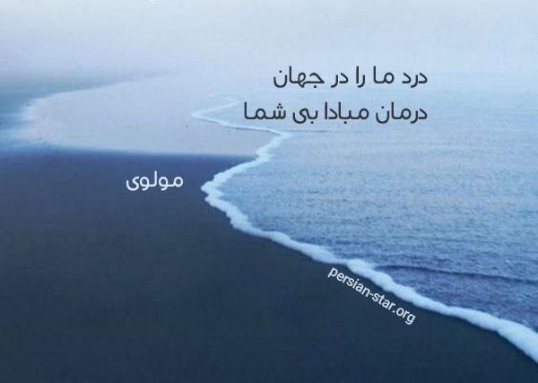 زیباترین شعرهای مولوی