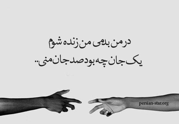 شعرهای مشهور مولانا
