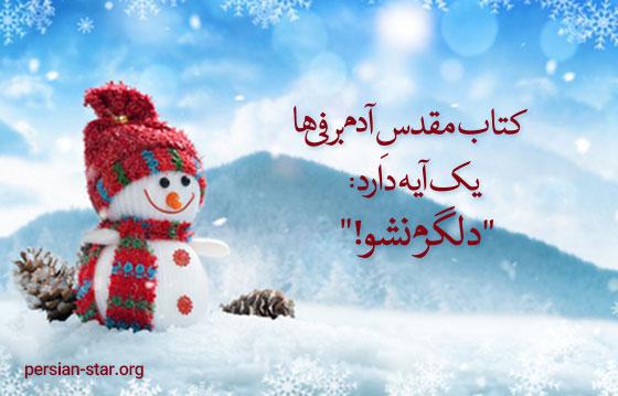 جملات زیبا در مورد آدم برفی