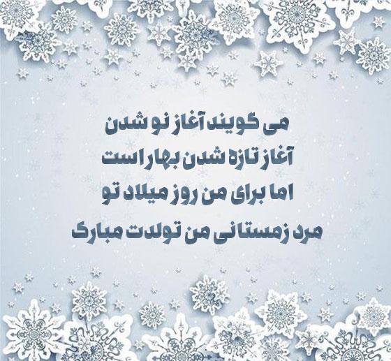 متن تبریک تولد عاشقانه زمستانی ها
