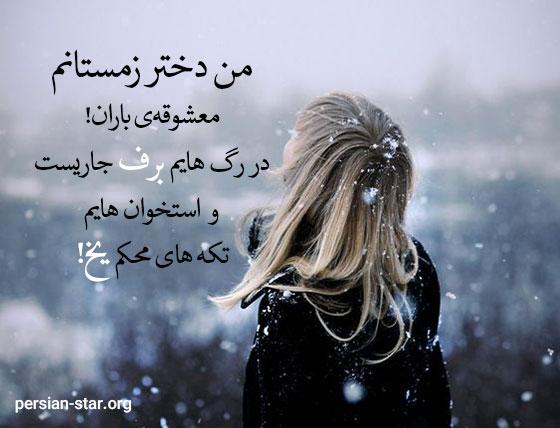 عکس نوشته من دختر زمستانم
