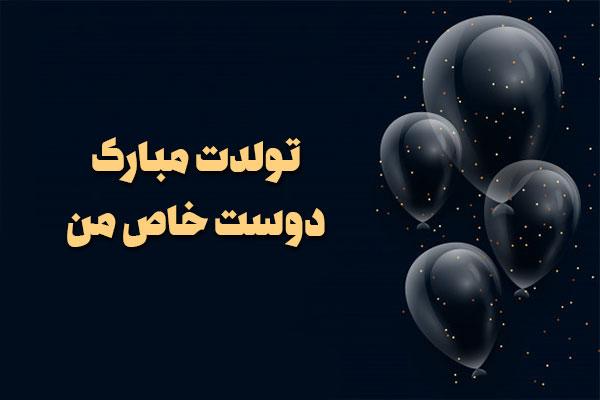 عکس نوشته دوست عزیزم تولدت مبارک