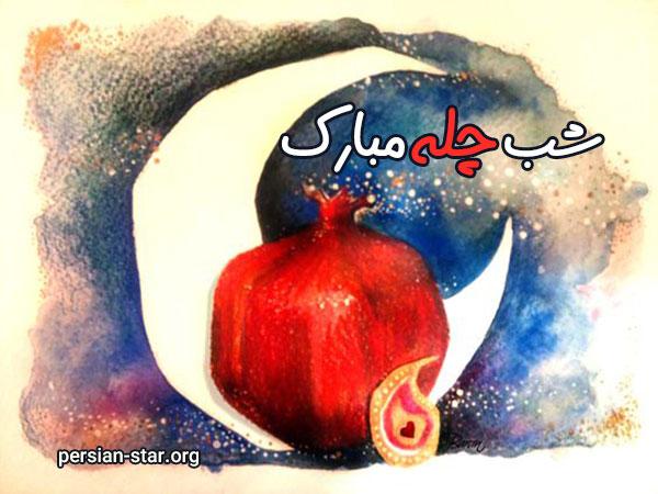 عکس نوشته ی شب چله مبارک