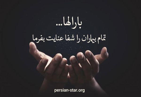 عکس نوشته دعای شفای مریض