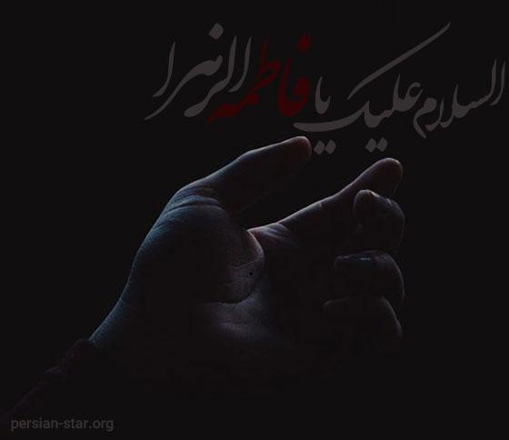 عکس نوشته شهادت حضرت فاطمه (س)