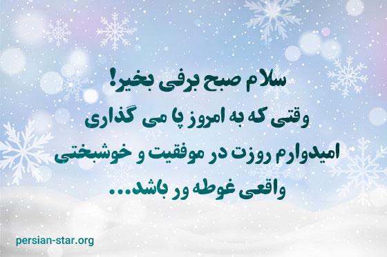 عکس نوشته سلام و صبح بخیر زمستانی