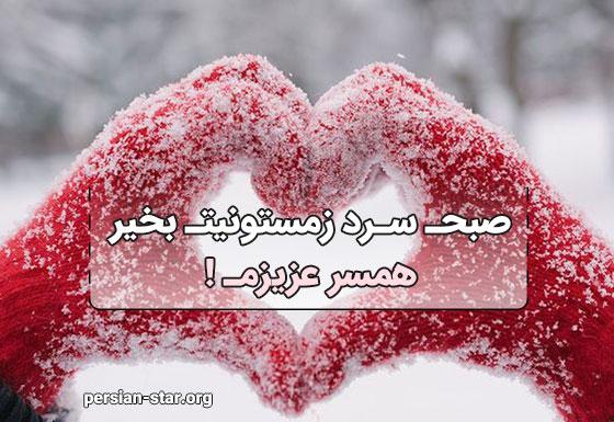 عکس نوشته صبح بخیر عاشقانه زمستانی
