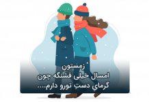 عکس نوشته عاشقانه زمستانی دو نفره