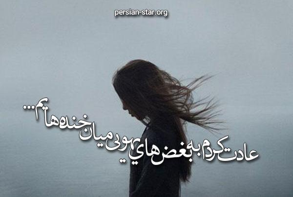 عکس نوشته غمگین بغض دار