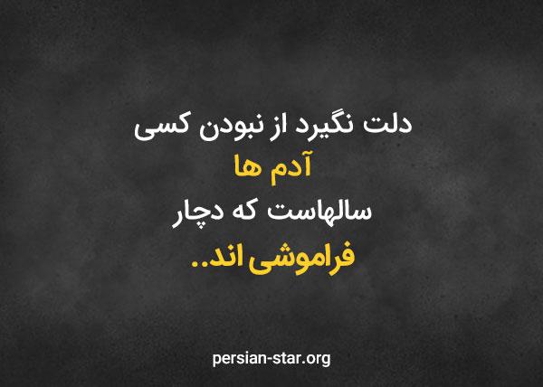 عکس نوشته فراموشی آدم ها