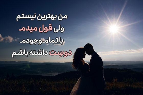 عکس نوشته قول دادن به عشق