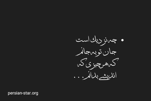 عکس نوشته های مولانا