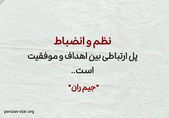 عکس نوشته نظم و انضباط