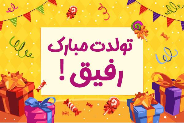 متن تولدت مبارک رفیق