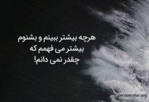 عکس نوشته ادبی برای اینستاگرام