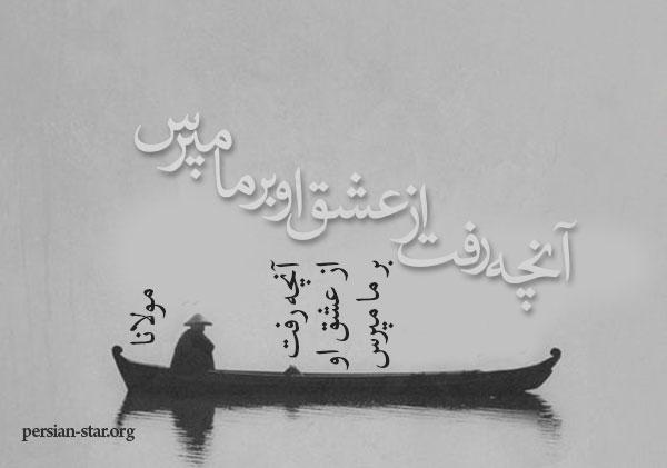 نیم بیت های مولانا درباره عشق