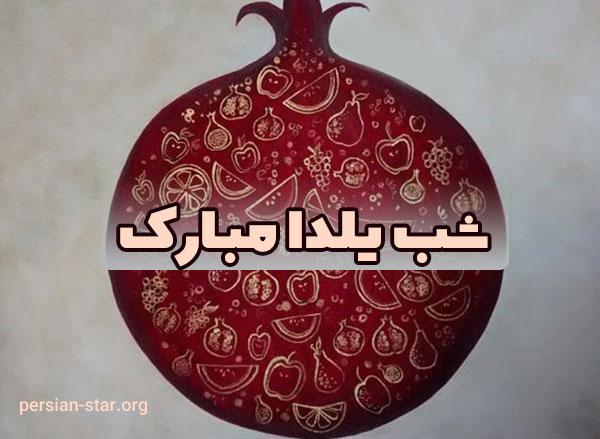 پروفایل شب یلدا مبارک