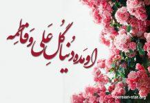 پروفایل ولادت حضرت زینب (س)
