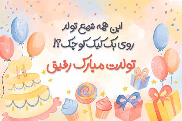 پیام تبریک تولد دوست خوب و صمیمی