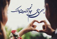 تبریک تولد همسر بهمن ماهی