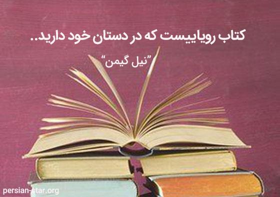 جملات بزرگان در مورد کتاب