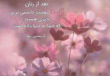 عکس نوشته زیبا درباره خدا