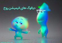 دیالوگ های انیمیشن روح