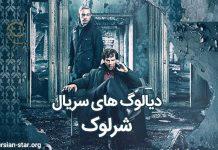دیالوگ های سریال شرلوک