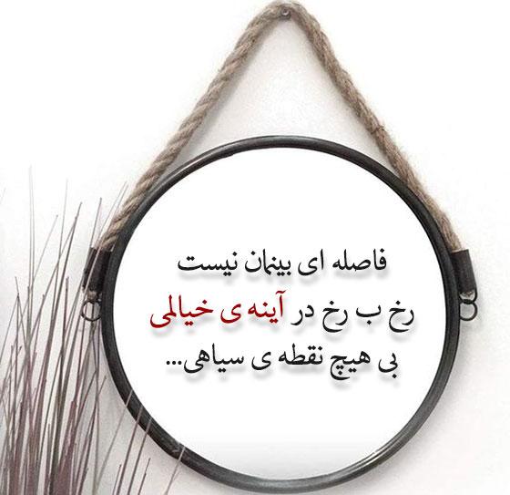 شعر نو درباره آینه