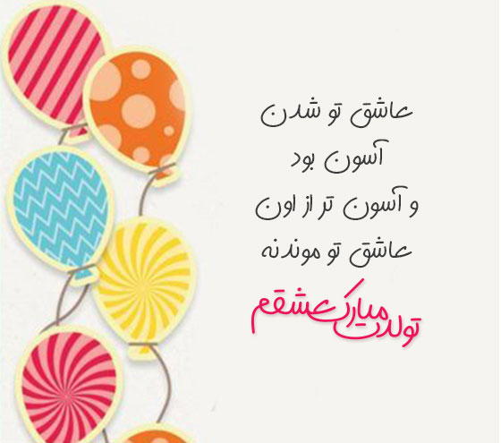متن خاص پیشاپیش تولدت مبارک عشقم
