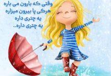 شعر کودکانه بارون میباره