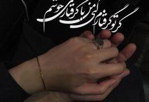 شعرهای زیبا و عاشقانه برای پست اینستا