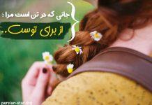 گلجین اشعار عاشقانه خواجوی کرمانی