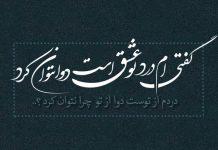 اشعار عاشقانه هاتف اصفهانی