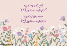 اشعار کودکانه ولادت حضرت علی (ع)