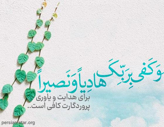 بیو مذهبی آیه قرآن
