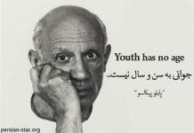 سخنان بزرگان در مورد جوانی