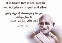 سخنان بزرگان در مورد سلامتی