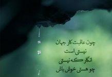 شعر زیبای امید به زندگی