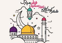شعر کودکانه عید فطر مبارک