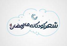 شعر کودکانه ماه مبارک رمضان