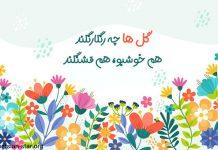 شعر کودکانه در مورد گل ها