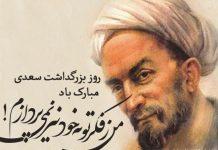 متن ادبی برای روز بزرگداشت سعدی شیرازی