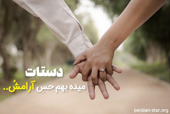 متن عاشقانه دستان یار و همسر