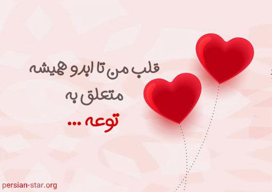 متن و جملات کوتاه تپش قلب