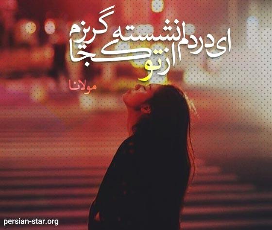 اشعار عاشقانه شاعران ایرانی