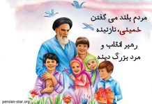 اشعار کودکانه در مورد رحلت امام خمینی