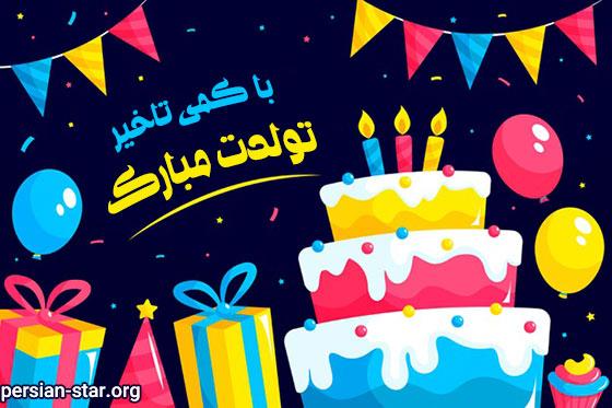 پیام تولدت مبارک با کمی تاخیر